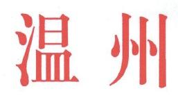 WenzhouchinZeichen